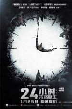 《24小时:末路重生》海报 许晴为救儿子争分夺秒