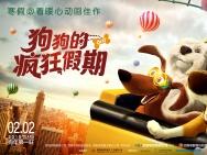 """""""狗狗总动员""""来袭 《狗狗的疯狂假期》定档2.2"""