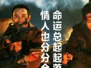 《英雄本色2018》幕后花絮 王凯马天宇演绎兄弟情