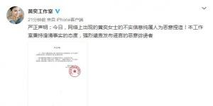 黄奕工作室发声明辟谣 否认黄毅清再婚怀孕爆料