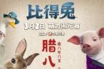 《比得兔》发腊八海报熬粥过节 3月2日萌兔玩反转