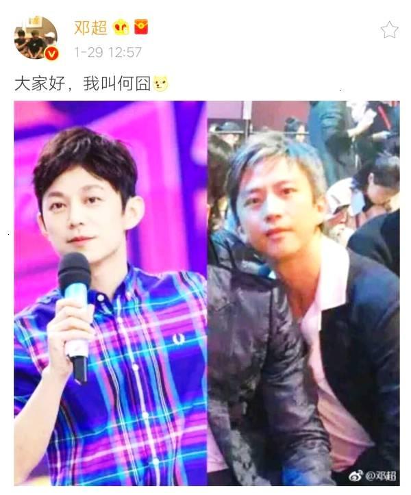 邓超晒与何炅对比照被李晨抓包 撞脸整个娱乐圈网友评论笑翻