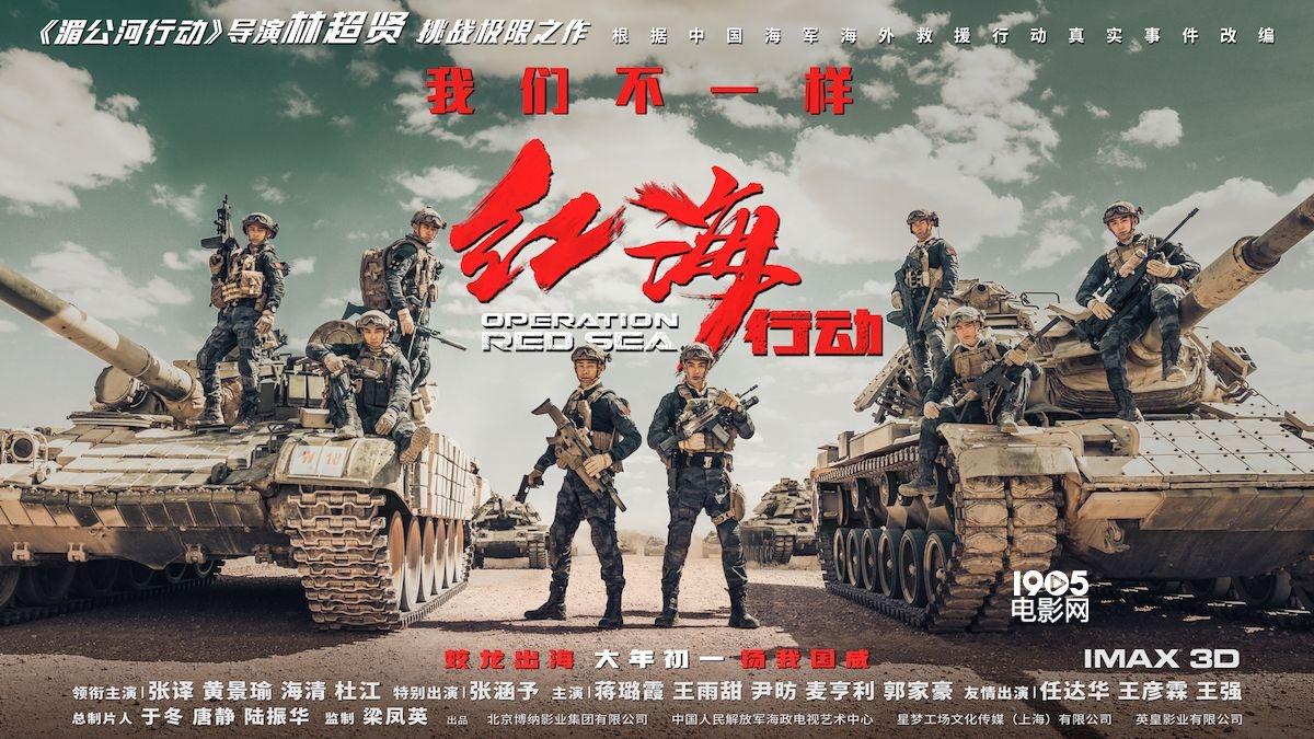 《红海行动》海报 蛟龙小队拍摄筹备3万发子弹