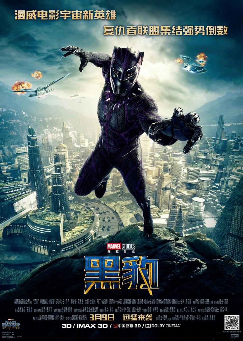 漫威电影《黑豹》定档3月9 中国正式海报预告曝光