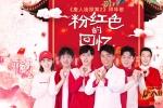 《唐探2》曝拜年歌 王宝强潘粤明送粉红色回忆