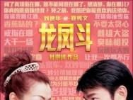 《龙凤斗》2月10重映 刘德华郑秀文再现银幕情侣