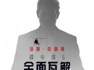 《碟中谍6:全面瓦解》首款海报 阿汤哥命悬一线