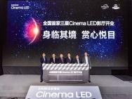 金沙娱乐引进首块LED电影屏 影院或迎无放映机时代