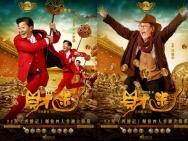 86版《西游记》师徒演喜剧 《财迷》曝3分钟预告