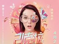 """《21克拉》定档4.20 郭京飞迪丽热巴""""谈钱说爱"""""""