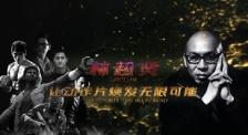 林超贤新作《红海行动》将映 动作片焕发无限可能