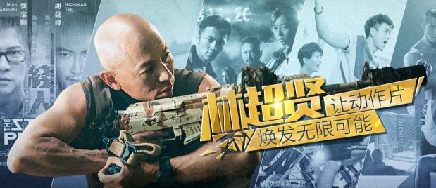 【沙龙网上娱乐全解码】林超贤新作《红海行动》将映 动作片焕发无限可能