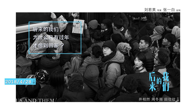 刘若英执导处女作《后来的我们》定档4月28日