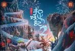 距离大年初一上映还有5天,春节档合家欢巨制《捉妖记2》首日预售票房已突破1.6亿,超过《速度与激情8》1.58亿的首日预售票房,创造了中国影史首日预售票房新纪录。