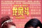 """由杜琪峰执导,刘德华、郑秀文主演的香港经典爱情喜剧《龙凤斗》已经于2月10日在大银幕重映。该沙龙网上娱乐讲述了""""银幕情侣""""刘德华、郑秀文饰演的一对高智商雌雄大盗夫妻,在一次次惊险的盗窃游戏中斗智斗勇、彼此浓情相爱的浪漫故事。今日沙龙网上娱乐发布了最新出炉的推广曲《一直都在》,由网络上人气爆红的舒舒献唱,这也是舒舒首次献唱沙龙网上娱乐推广曲。"""
