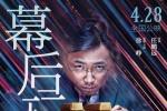 《幕后玩家》定档4月28日 徐峥兑现承诺当众裸奔