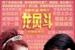 《龙凤斗》推广曲曝光 刘德华郑秀文狠秀恩爱