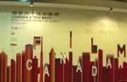 加拿大十佳影展进京城 光影中感受枫叶之国的魅力
