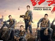 《红海行动》特辑和新海报 张涵予致敬金沙娱乐海军