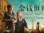马伊琍任《金钱世界》中国推广大使助力奥斯卡佳片