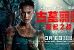 """根据同名经典游戏改编的动作冒险巨制《古墓丽影:源起之战》(Tomb Raider)今天发布中文版情人节特别预告,两大主演""""坎妹""""艾丽西亚·维坎德(Alicia Vikander)和吴彦祖一起送上甜蜜祝福并揭秘故事脉络。吴彦祖""""吐槽""""冒险之旅九死一生,着实吊人胃口,而情人节同框也引发两人是否会有感情戏的猜想。《古墓丽影:源起之战》由华纳兄弟影片公司出品,将于3月16日在内地与北美同步公映。影片集古墓探险、爆燃动作和悬疑故事于一体,两大魅力偶像的演出也非常养眼。"""