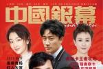 2017金沙娱乐银幕风云榜 吴京冯小刚燃情怀旧总相宜