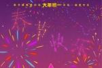《熊出没》预售超6000万 《大鱼海棠》团队绘海报