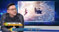 《西游记女儿国》老剧新编 映射现代人的情感