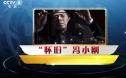 年度沙龙网上娱乐风云榜 他们将中国沙龙网上娱乐推向新高度