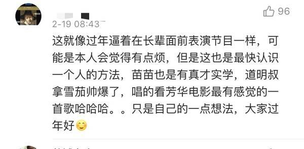 冯小刚派对让《芳华》女主苗苗跳舞 网友评论炸锅