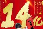 《捉妖记2》票房破14亿 外媒大赞中国特效水平