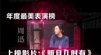 狗年春节特别节目:年度最美表演榜 周迅榜上有名