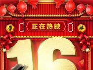 """《唐探2》票房领跑春节档 """"立刻有""""片段曝光"""