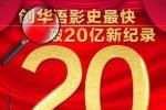 《唐人街探案2》破20亿 创华语片最快破20亿记录