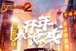 春节档IMAX中国票房创佳绩 3部片总计一亿破纪录