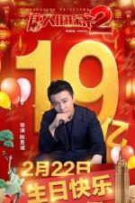 """7天19亿 《唐探2》压""""捉妖""""夺春节档票房冠军"""