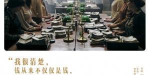 《金钱世界》曝金句海报 有钱人果然想的不一样!