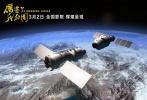 """首个太空实验站""""天宫二号""""如期升空"""