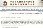 两岸公布新合作措施 台湾人参与大陆影视将不受限