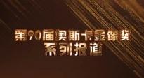 《优乐国际产业促进法》实施一周年 聚焦奥斯卡金像奖