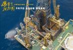 """中国超4万吨海上巨兽,全球最大的海上钻井平台""""蓝鲸2号"""""""