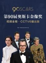 奥斯卡全程中文版