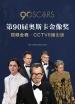 第90届奥斯卡金像奖尊龙娱乐城全程·CCTV6播出版