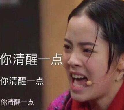 """欧阳娜娜回应演技被黑 称表情包""""我爸都用""""图片"""
