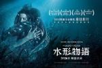 《水形物语》曝新预告片 30秒精美画面受好评