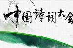 中国新闻出版广电报:以创新思维 弘扬传统文化