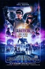 《头号玩家》发中国海报预告 特效玩转虚拟世界