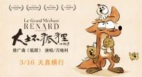 《大坏狐狸的故事》曝推广曲MV