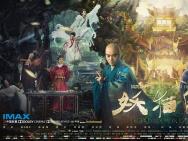 《妖猫传》日本观影破百万 上映23天收13.5亿元