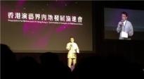 香港演艺界内地发展协进会正式成立 成龙现场致辞